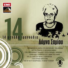 14 Megala Tragoudia 2007 Domna Samiou