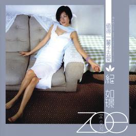 值得一辈子去爱 2000 Zoe Ki