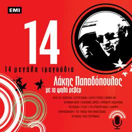 14 Megala Tragoudia 2006 Lakis Papadopoulos