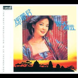 Shi bu Liang Li 2001 Teresa Teng