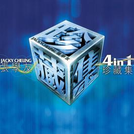 Zai Du Chong Yu Ni 2003 Jacky Cheung