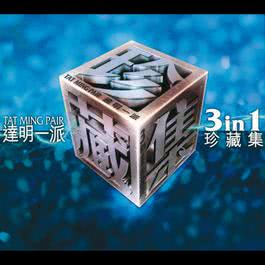 Tat Ming Pair 2012 Tat Ming Pair