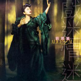 """Wo He Chun Tian You Ge Yue Hui (Dian Ying """" Wo He Chun Tian You Ge Yue Hui """" Ge Qu) 1995 Alice Lau"""