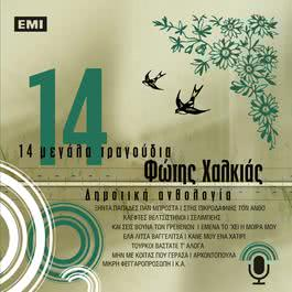 14 Megala Tragoudia 2006 Fotis Halkias