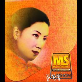 Denon Mastersonic-Wu Ying Yin 1998 Ing Ing Wu