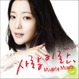 Love is 2010 Mighty Mouth