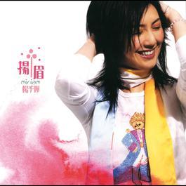 Yang Mei 2003 Miriam Yeung