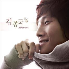 Eleventh story 2010 Kim Jong Kook