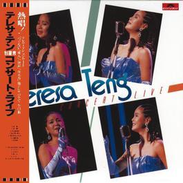 Back To Black Deng Li Jun Yan Chang Hui Xian Chan 2011 Teresa Teng