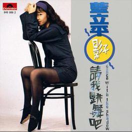 Dance With The Shadow 1991 Lan Li Ping