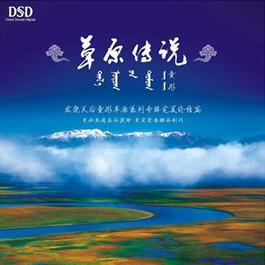 草原传说 2009 童彤