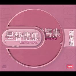 Dang Tian De Ni 2003 Brenda Lo