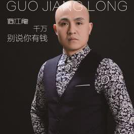 Qian Wan Bie Shui Ni You Qian 2017 过江龙