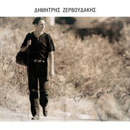 Ehe To Nou Sou 1994 Dimitris Zervoudakis