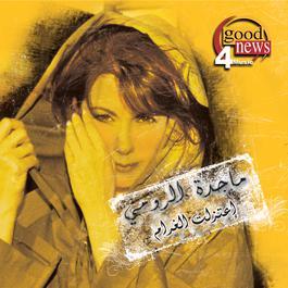 E'tazalt El Gharam 2006 Magida El Roumi