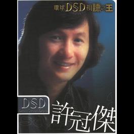 环球DSD视听之王 - 许冠杰 2002 Sam Hui