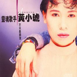 愛得深又怎樣 1990 Tiger Huang