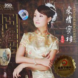 柔情蜜语 2007 刘紫玲