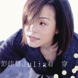 Look Inside You 1998 Julia Peng