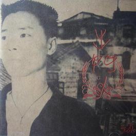 出门人 2018 Wang Lei