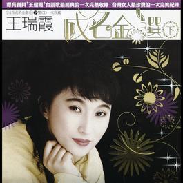 2003 Greatest Hits II 2003 王瑞霞