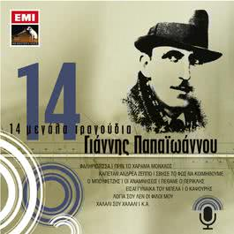 14 Megala Tragoudia - Giannis Papaioannou 2006 Various Artists
