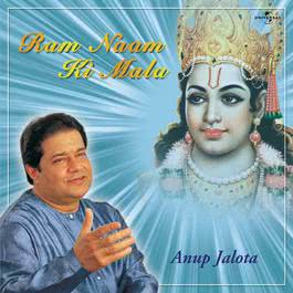 Ram Naam Ki Mala 1984 Anup Jalota