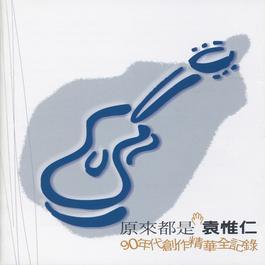 Yuan Lai Dou Shi Yuan Wei Yen 2000 Yuan Wei