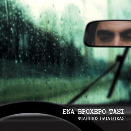 Ena Vrohero Taxi 2002 Filippos Pliatsikas