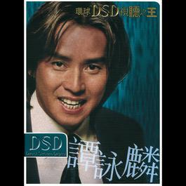 Huan Qiu Shi Ting Zhi Wang - Tan Yong Lin 2003 Alan Tam