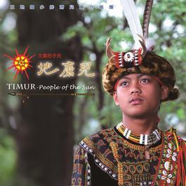 Timur: People of the Sun: Paiwan Kids 2009 三地国小排湾儿童合唱团