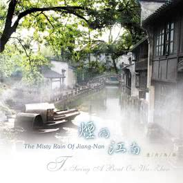 The Misty Rain of Jiang-Nan 2006 Various Chinese Artists