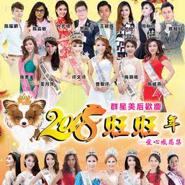 Happy Happy 新年到 2018 Various Chinese Artists