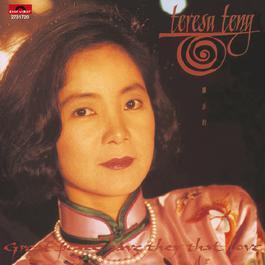 BTB Nan Wang De Teresa Teng 2010 Teresa Teng