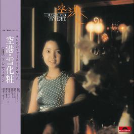 Back To Black Kong Gang / Xue Hua 2011 Teresa Teng