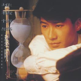 Dui Ji Qing Gan 1992 Dawn