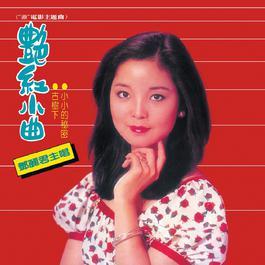 Back to Black Yan Hong Xiao Qu Deng Li Jun 2012 Teresa Teng