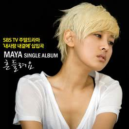 I'm Wavering 2011 Maya
