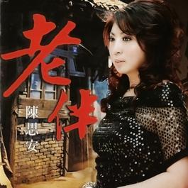 老伴 2010 陈思安
