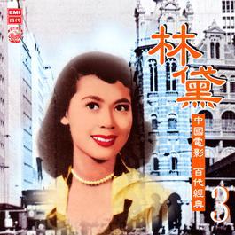 Zhong Guo Movies Best Volume 3 2000 Lin Dai