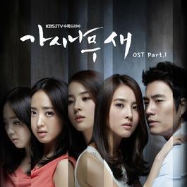 The Thorn Birds OST PART.1 2011 SG Wannabe