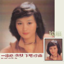 Bai Yun You You 1981 沈雁