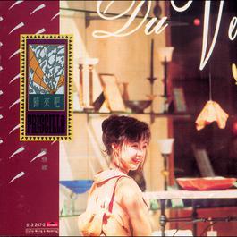 Back To Black Series - Gui Lai Ba 1992 Priscilla Chan