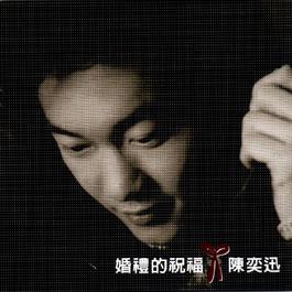 Zhuai Ji 1999 Eason Chan