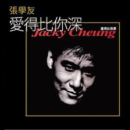 Ai De Bi Ni Shen 2012 Jacky Cheung