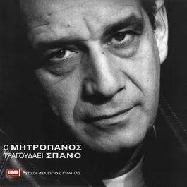 O Mitropanos Tragoudai Spano 1993 Dimitris Mitropanos