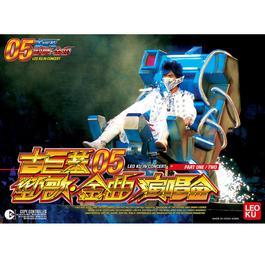Hits Concert (Live) 2014 Leo Ku