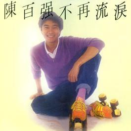 Chen Bai Qiang Ji Nian Quan Ji Vol. 2 : Bu Zai Liu Lei 1980 Danny Chan