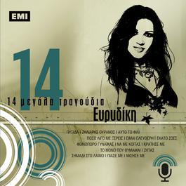 14 Megala Tragoudia 2007 Evridiki