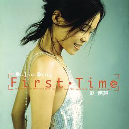 First Time 2000 Julia Peng